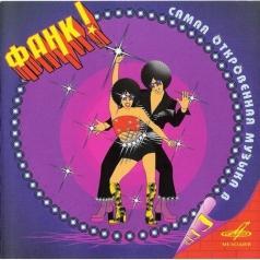 Фанк! Самая Откровенная Музыка в СССР