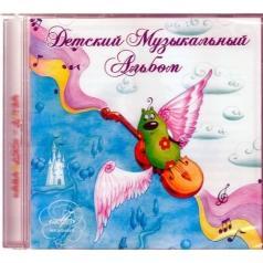 Детский Музыкальный Альбом