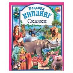 Сказки: Сказки Редьярда Киплинга