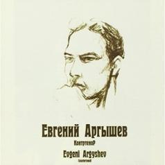 Аргышев Евгений