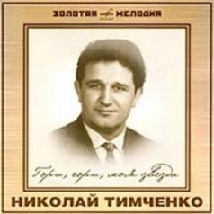 Николай Тимченко: Гори, Гори, Моя Звезда