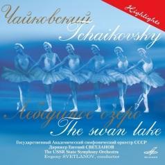 Чайковский Лебединое Озеро(Highlights)