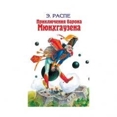 Сказки: Приключения Барона Мюнхаузена