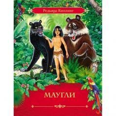 Сказки: Маугли