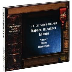 """Литературный салон """"Мелодия"""": Салтыков-Щедрин/Карась Идеалист. Коняга"""