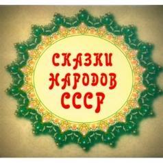 Сказки: Сказки Народов СССР