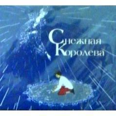 Сказки: Снежная Королева