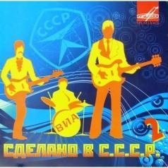 Сделано в СССР 2 (ВИА)