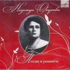 Надежда Обухова: Песни И Романсы