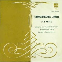 Григ Э. Оркестровые Сюиты
