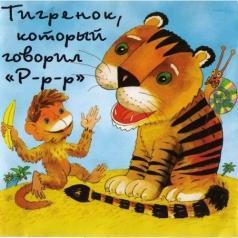 """Сказки: Тигрёнок Который Говорил """"Ррр!"""""""