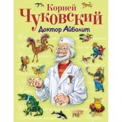 Сказки: Доктор Айболит (Чуковский К.)