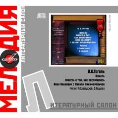 """Литературный салон """"Мелодия"""": Гоголь Н.В. Шинель, Повесть О Том, Как.."""