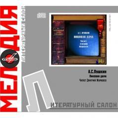 """Литературный салон """"Мелодия"""": Пушкин А.С. Пиковая Дама"""