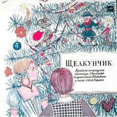 Сказки: Щелкунчик Чайковского