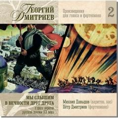 Дмитриев Г. Пр-Я Для Голоса И Ф-Но Ч.2 /Из Русской Поэзии Xixв.
