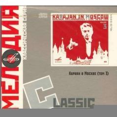 Караян: Концерт Ч.3 Моцарт, Штраус