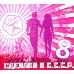 Сделано в СССР 8