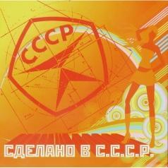 Сделано в СССР 9