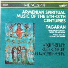 Армянская Духовная Музыка V-Xiii Вв.