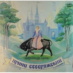 Сказки: Принц Северяжский