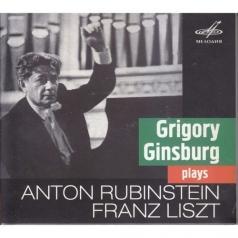Гинзбург Г./ Лист, Рубинштейн Ф-Но Концерт №4