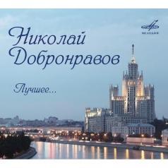 Николай Добронравов: Лучшее... (исп. Герман, Магомаев,Лещенко,Хиль и др.)