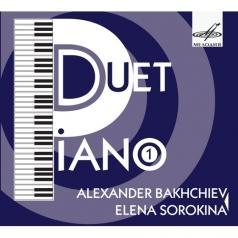 Фортепианный Дуэт Ч.1 /Бахчиев,Сорокина /Шуберт,Шуман,Брамс Ч.1