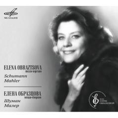Образцова Е.(Меццо-Сопрано) Шуман, Малер