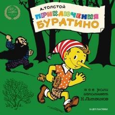 Сказки: Приключения Буратино
