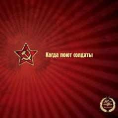 Ансамбль Александрова: Когда Поют Солдаты