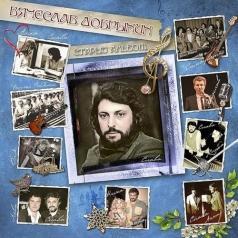 Вячеслав Добрынин: Старый Альбом