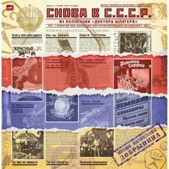 Снова в СССР - Хиты ВИА (Песни В.Добрынина)