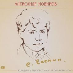Александр Новиков: Есенин С.