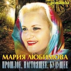 Мария Любимова: Прошлое, Настоящее, Будущее