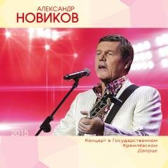 Александр Новиков: Концерт В Государственном Кремлевском Дворце