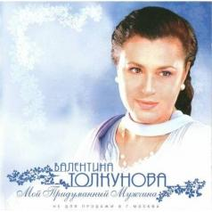 Валентина Толкунова: Мой Придуманный Мужчина