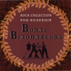 Вопли Видоплясова: Rock Collection