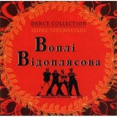 Вопли Видоплясова: Dance Collection