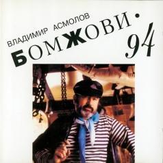 Владимир Асмолов: БомЖови