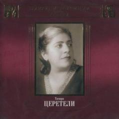Надежда Казанцева: Великие Исполнители России XX Века