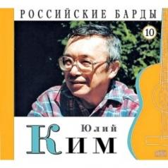 Юлий Ким: Российские Барды