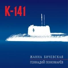 Жанна Бичевская: К-141