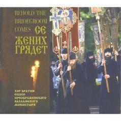 Се Жених Грядет В Полуночи:Хор Братии Спасо-Преображенского