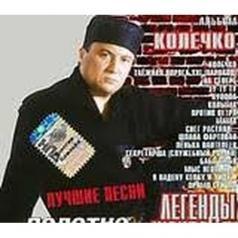 Анатолий Полотно: Колечко(л.ж.)