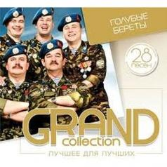 Голубые Береты: Grand Collection