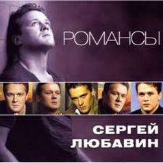 Сергей Любавин: Романсы