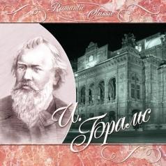 Rom. Classic-Брамс