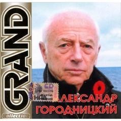Александр Городницкий: Grand Collection