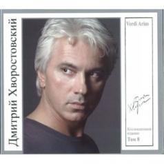 Дмитрий Хворостовский: Verdi Arias